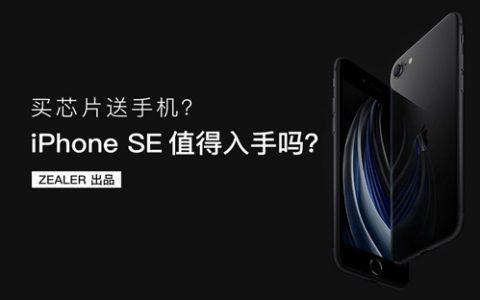 王自如:买芯片送手机,iPhone SE值得入手吗?-ZEALER