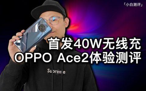 OPPO Ace2体验测评 40W无线可以开启无线充时代么?-小白测评