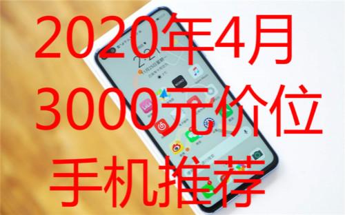 """020年4月:3000元价手机怎么选?4月3000元价位手机推荐"""""""