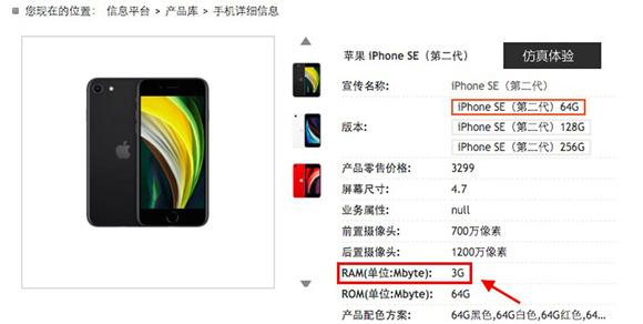 中国电信公布iPhone SE2配置信息:3GB运行内存、1821毫安电池