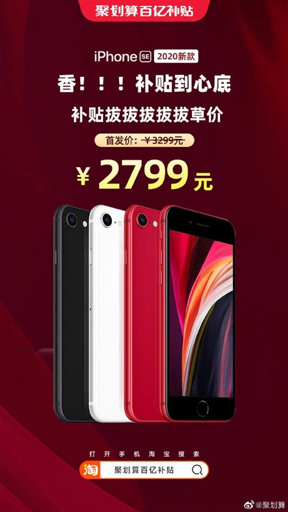iPhone SE2上线淘宝聚划算百亿补贴:2799起 立减500
