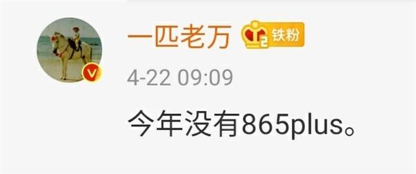 高通今年不会推出骁龙865 Plus版、骁龙875或将提前发布
