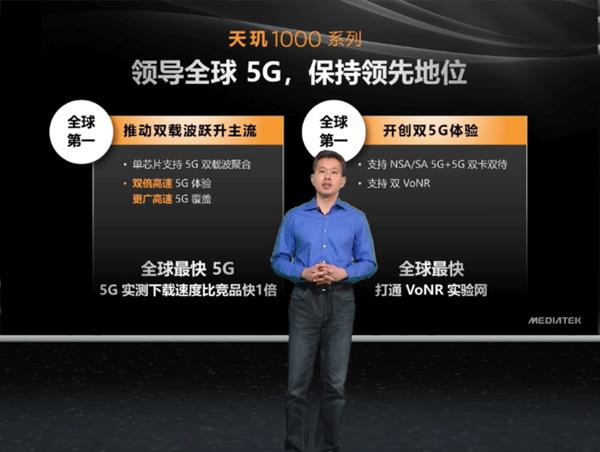 联发科正式发布天玑1000+:144Hz高刷、5G功耗比友商低48%