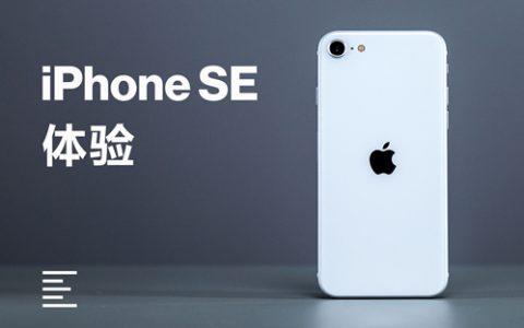 新iPhone SE使用2周体验:喜欢就买吧-凰家评测