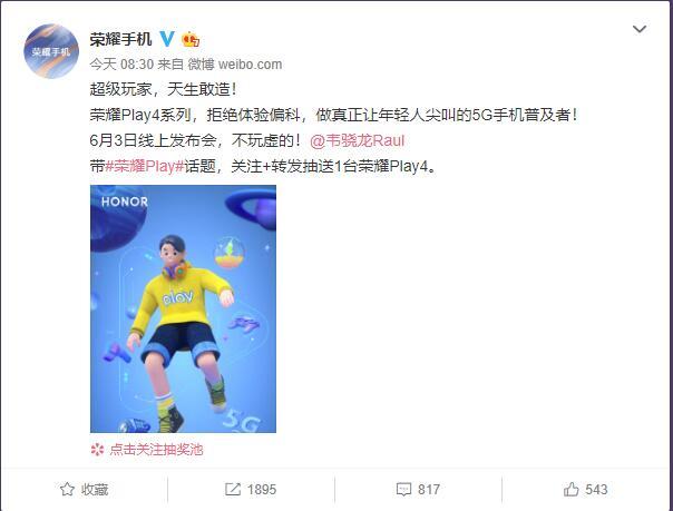 荣耀Play4系列官宣:6月3日发布,拒绝偏科的5G水桶机!