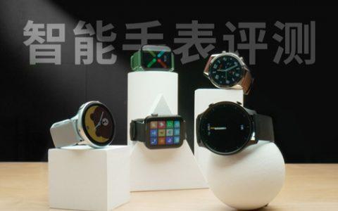 安卓智能手表评测,对比OPPO、华为、三星、小米