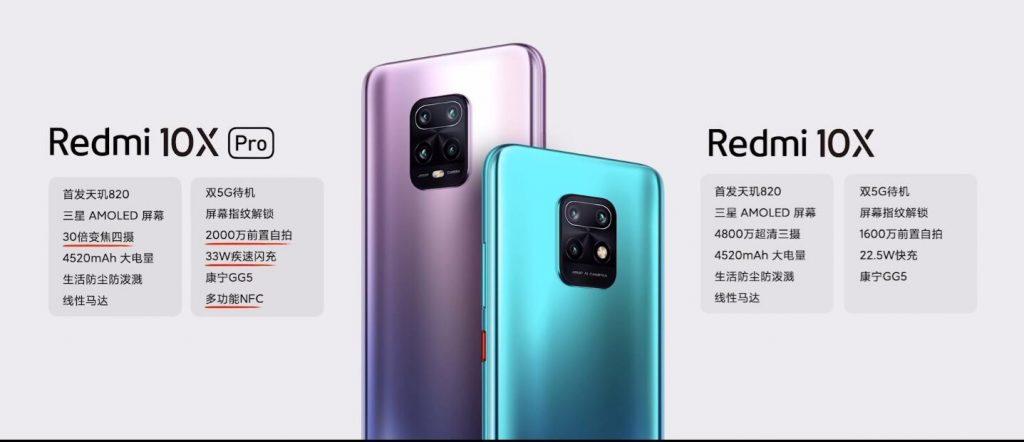 红米10X跟红米10X Pro有什么区别、怎么选、配置详细对比
