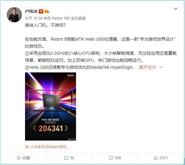 卢伟冰公布红米redmi 9跑分:联发科G80处理器、安兔兔超20万分