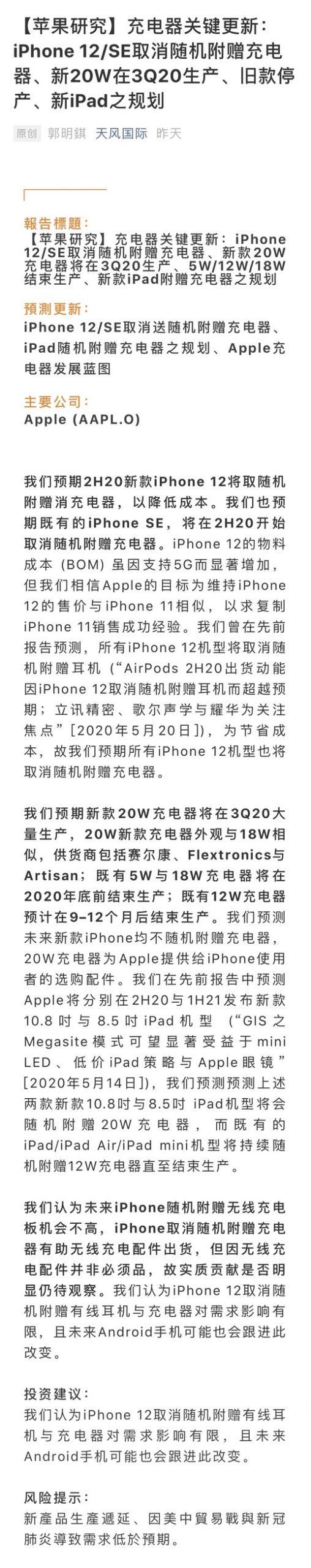 最强苹果分析师郭明錤:iPhone 12将取消附赠充电器及耳机