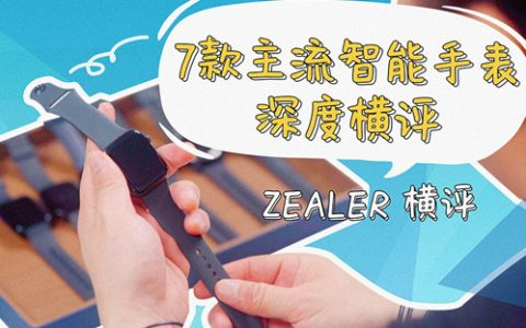「ZEALER 横评」7款主流智能手表深度横评