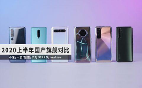 「科技美学」2020年上半年国产3000元价位旗舰手机对比测评(上)