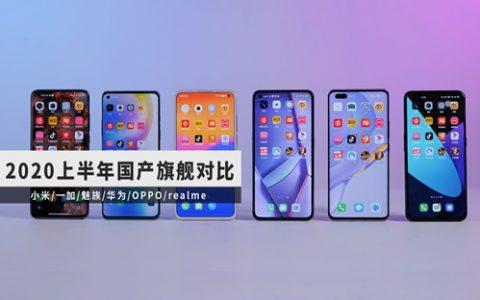 「科技美学」2020年上半年6台3000元段主力旗舰手机对比测评(下)