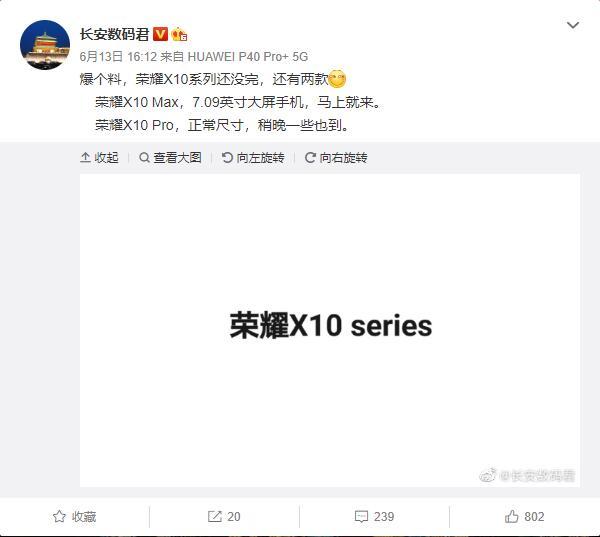 大V爆料:荣耀X10 MAX即将到来,7.09英寸巨屏
