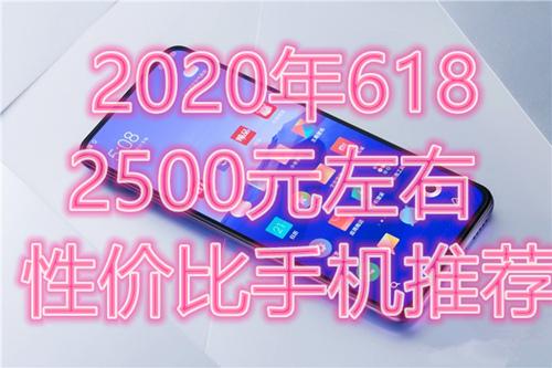 """020年618:2500元左右最具性价比手机推荐"""""""