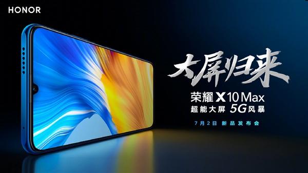 荣耀X10 MAX工信部入网:7.09英寸大屏、5000mAh超大电池、后置4800万双摄