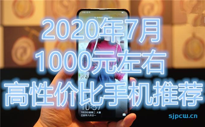 """020年7月:1000元左右高性价比手机推荐"""""""