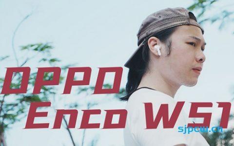 【HotGuys】OPPO Enco W51降噪耳机评测:AirPods Pro杀手?!