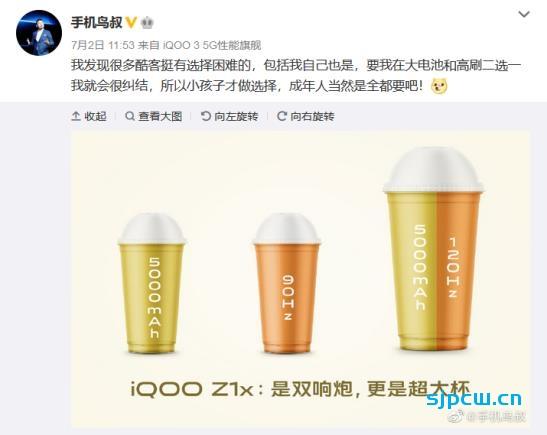 iQOO Z1x配置信息汇总:骁龙765G处理器、5000mAh大电池、120Hz高刷屏幕