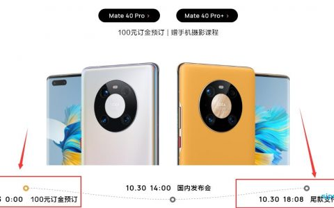 华为Mate 40 Pro/Pro+上市时间确定:10月23日开启100元定金预定
