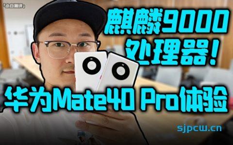 「小白测评」华为Mate40 Pro体验 麒麟9000三年不卡?全系配件开箱
