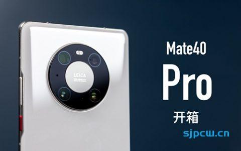 【钟文泽】华为Mate40 Pro开箱:白色比秘银好看啊!手机壳太好玩了