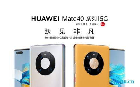 华为Mate 40系列4款机型详细对比:有什么不同?怎么选?