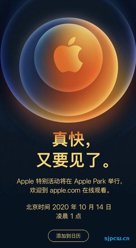 iPhone 12要来了:苹果官宣2020年10月14日凌晨1点举行发布会