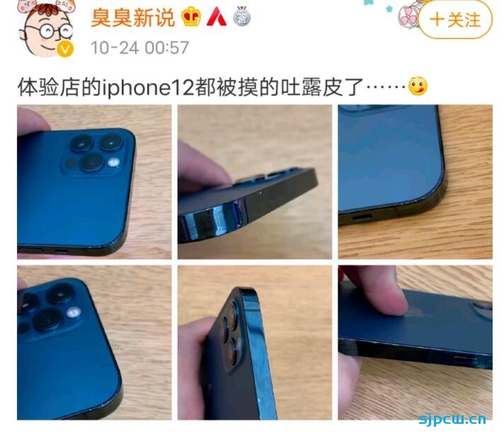线下体验店iPhone 12边框严重掉漆:又多了一个不买的理由!