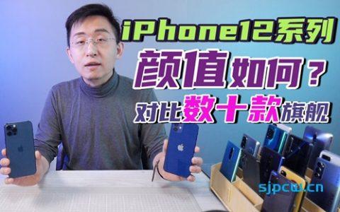 「科技美学」iPhone12/12Pro颜值到底如何?我们对比数十款各厂商旗舰机型给你答案