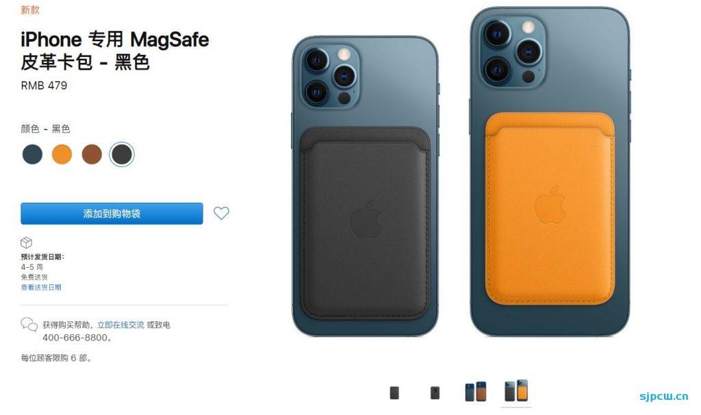 iPhone 12会导致部分卡片消磁,官方建议购买MagSafe皮革卡包
