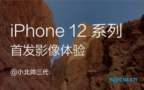 【小北】iPhone 12 & 12 Pro 首发影像体验:打开杜比视界的大门