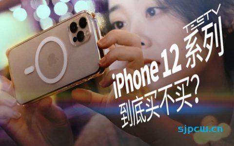 "<span style=""color: red;"">「TESTV」iPhone 12 和 12 Pro 真的值得买吗?</span>"