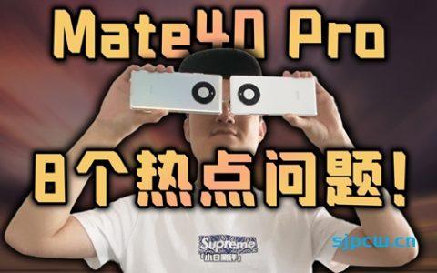 「小白测评」Mate40 Pro的8个热点问题!风格大变今年不再爵士了~