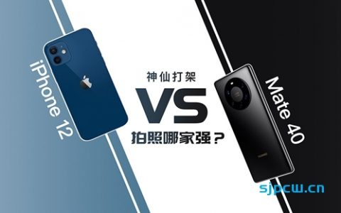 """<span style=""""color: red;"""">「ZEALER」Mate 40 Pro vs iPhone 12 影像系统深度体验</span>"""