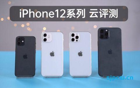 「大米评测」iPhone12云体验评测:没有高刷,你还会买吗?
