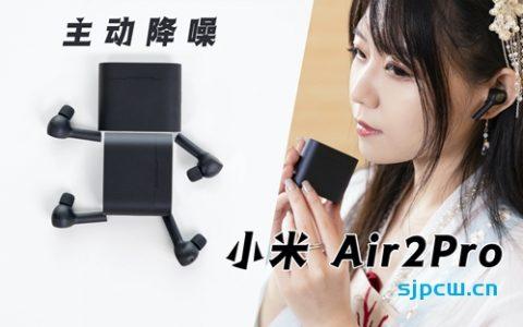 「字幕君」价格很香但有一点不敌友商,小米Air2 Pro真无线耳机使用两天的感受