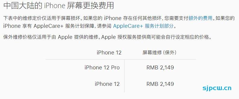 iPhone 12/iPhone 12 Pro官方保外屏幕更换价格公布:均为2149元