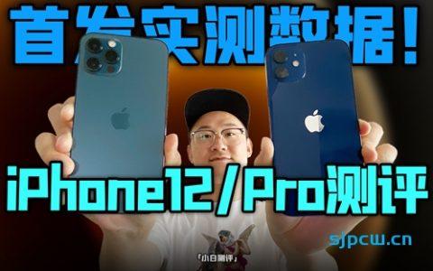 「小白测评」全网首发实测数据!iPhone12/Pro测评 谁是真香果