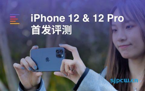 「凰家评测」iPhone 12&12 Pro哪个香?全网最全评测在这里