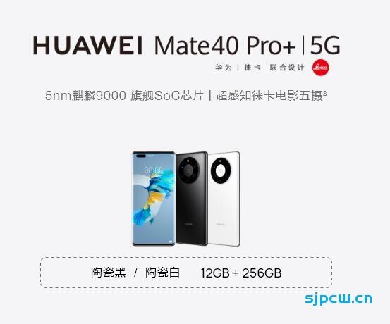 华为Mate 40 Pro跟Pro+具体有什么区别?怎么选?两者详细对比