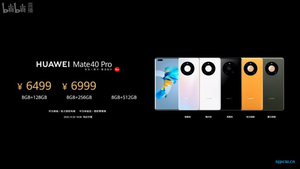 华为Mate 40系列国行价格公布:Mate 40标准版4999起,Pro版6499元起