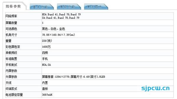 iPhone 12四款工信部入网:电池容量及内存大小公布