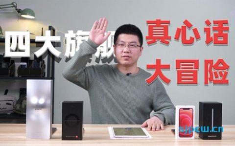 VZOO四大旗舰选购建议:iPhone 12 Pro Max、华为Mate 40 Pro、小米10 Ultra、三星Note 20 Ultra-vzoo