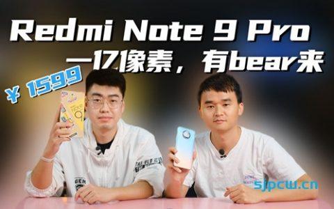 一亿像素有备而来!Redmi Note 9 Pro首发开箱-趣评测