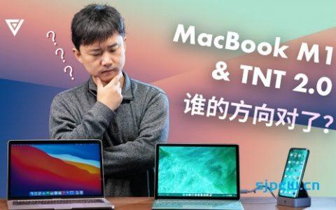 「爱否评测」TNT 2.0 vs MacBook M1,谁的方向对了?