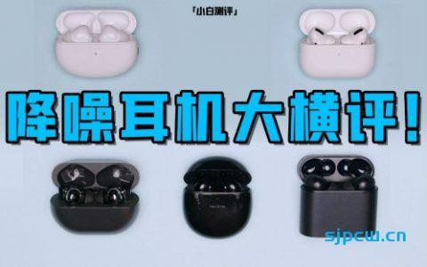 「小白测评」2000内降噪耳机大横评 你的手机应该配哪个?