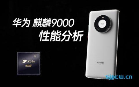 「极客湾」麒麟9000性能分析:华为Mate40 Pro有多快?有多热?