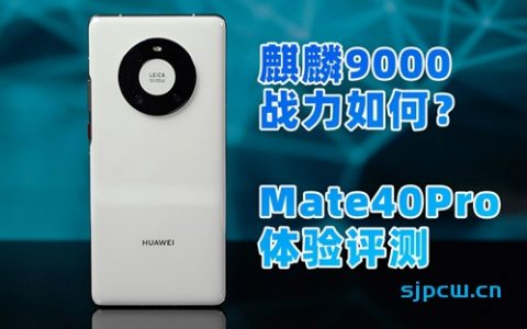 「大米评测」麒麟9000战力如何?华为Mate40Pro体验评测(对比小米10Ultra、iPhone12)