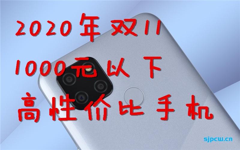 「手机评测网」2020双11:1000元以下性价比手机推荐