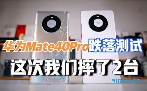 「新评科技」华为Mate40Pro跌落测试,这次我们摔了两台全新手机!